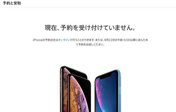 iPhoneXSピックアップ予約画面利用不可