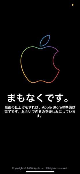 iPhoneXS予約開始、まもなく。