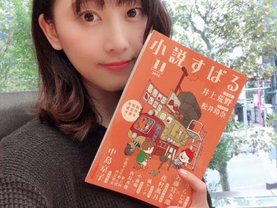 松井玲奈の美容法