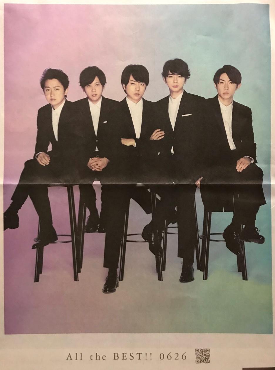 嵐のベストアルバム201が発売