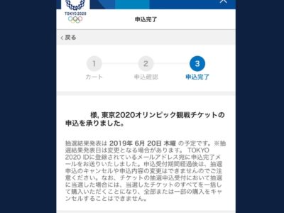 オリンピック申込、電話番号認証ができない、解決方法