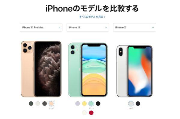 iPhone11機能比較